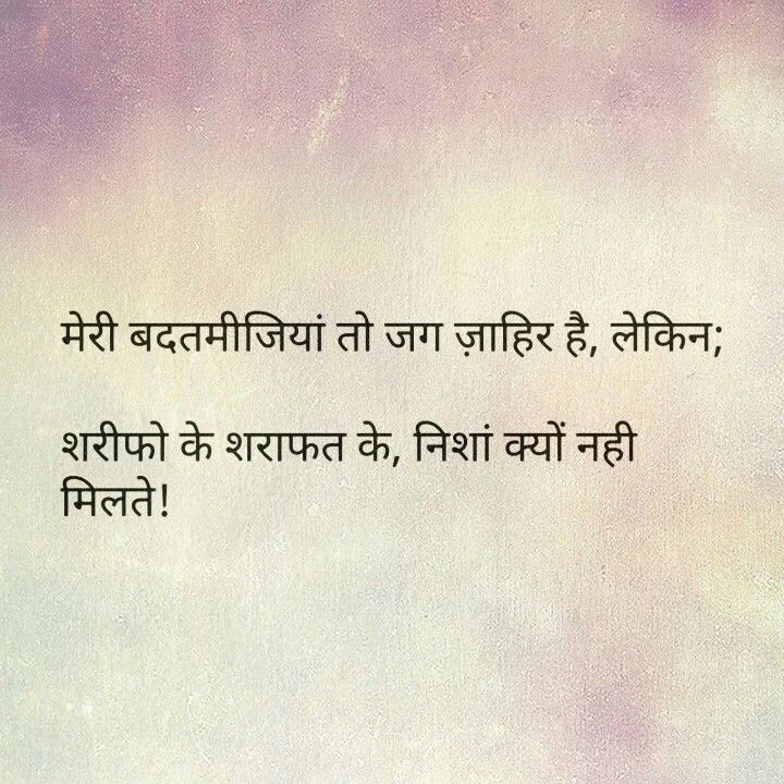 crush meaning in hindi with example