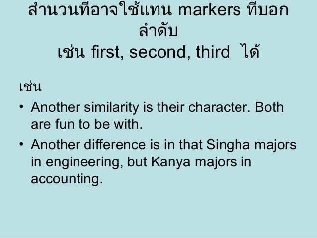 example of paragraph using comparison and contrast