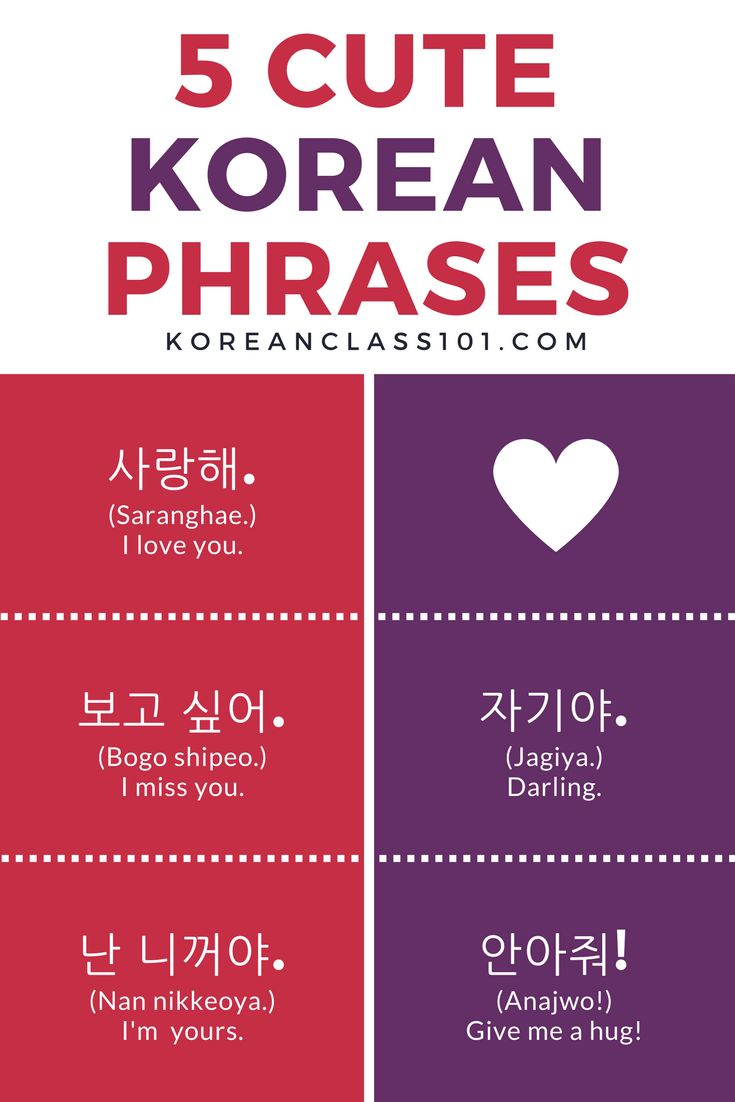 example of korean words with english translation