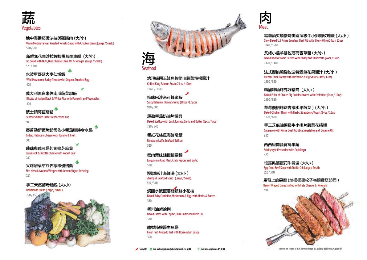 example of a la carte menu with price